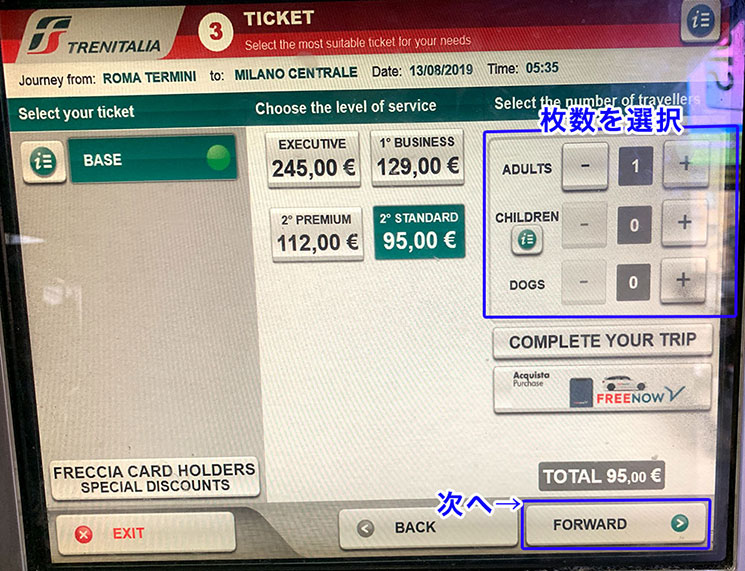 トレニタリアの自動券売機 購入枚数を選択