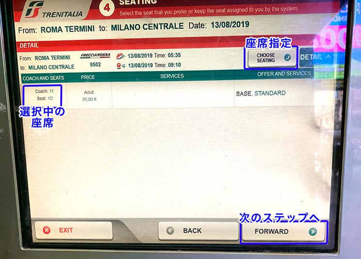 トレニタリアの自動券売機 確認画面