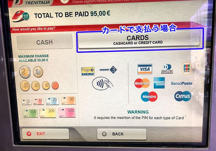 トレニタリアの自動券売機 お支払い画面
