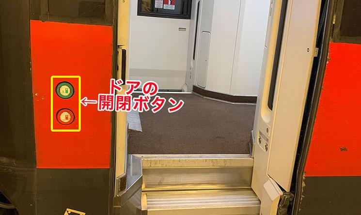 列車車体のドア開閉ボタン