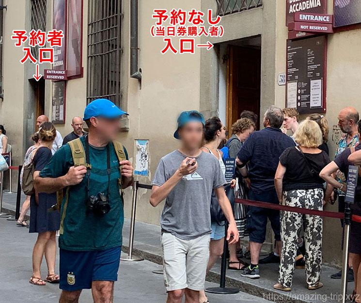 アカデミア美術館 チケット予約者と当日券購入者の入口