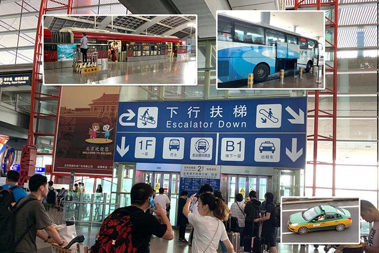 北京空港の景観