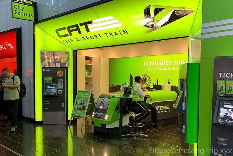 ウィーン空港内 CATのチケットオフィス