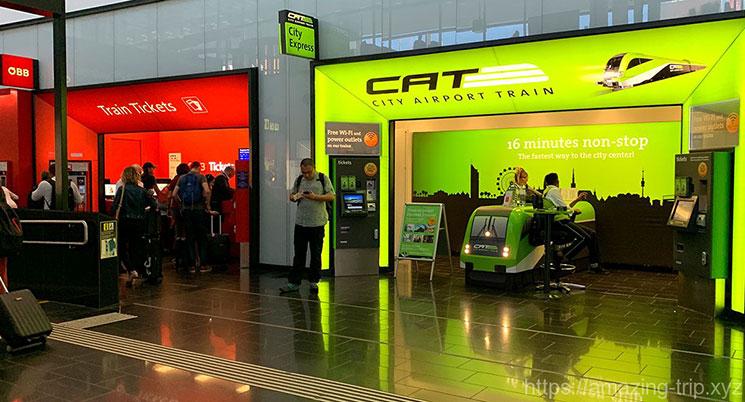 ウィーン空港 CATのチケットオフィス