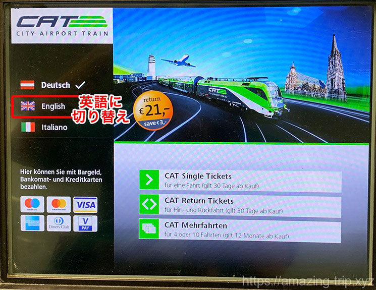 CATの自動券売機 チケット選択画面