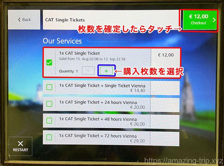 CATの自動券売機 チケット枚数の選択画面