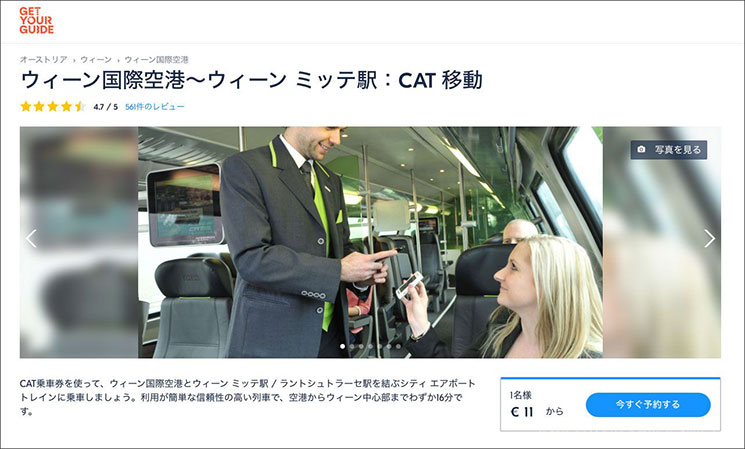 GET YOUR GIDE「CATの乗車チケット 購入ページ」
