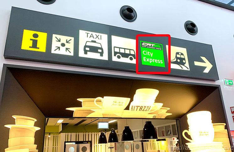 ウィーン国際空港 CATの乗り場案内標識