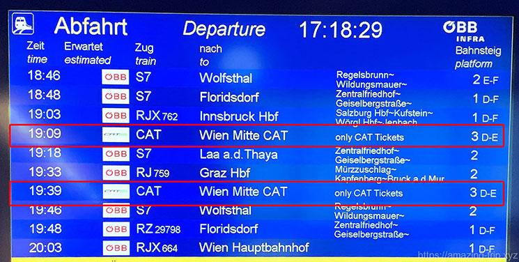 ウィーン空港駅 列車運行案内の電光掲示板
