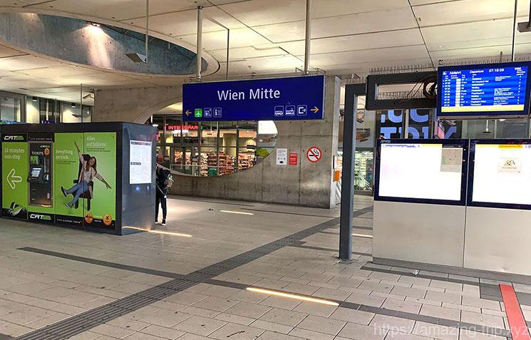 ウィーン・ミッテ駅