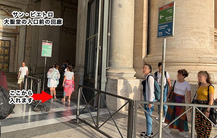 サン・ピエトロ大聖堂の回廊にあるクーポラ入口