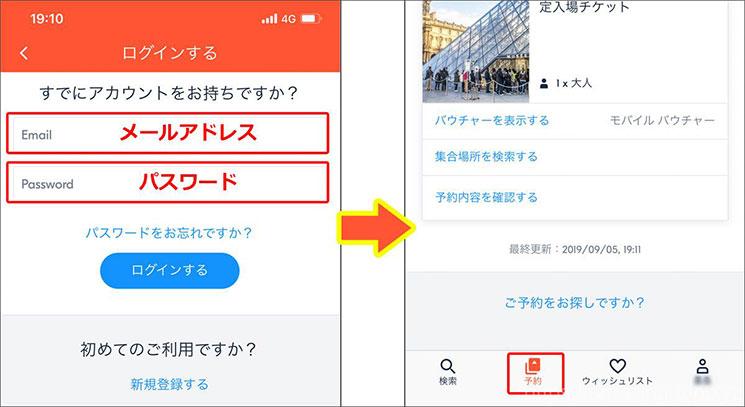 アプリ ログインと予約ページ