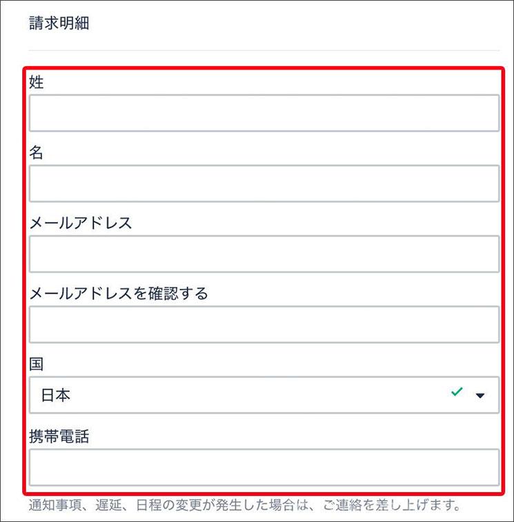 予約者情報の入力画面