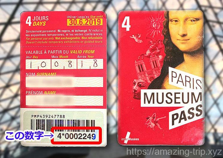 パリミュージアムパス