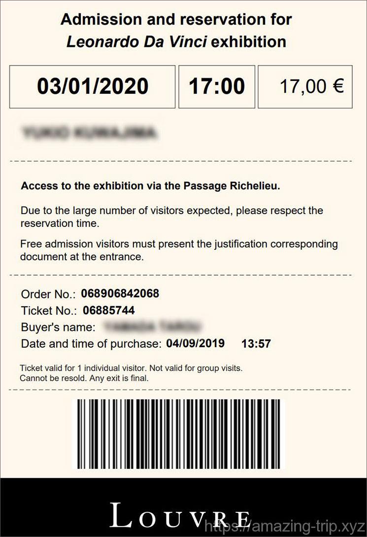 ルーブル美術館のスマートフォン用の入場チケット