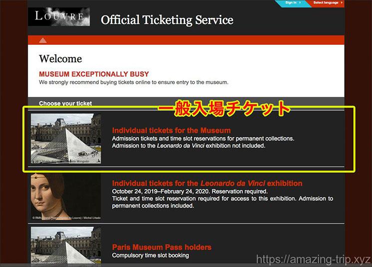 ルーブル美術館予約ページ チケットの選択