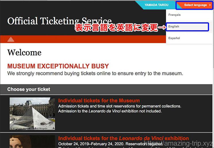 ルーブル美術館のチケット予約ページ