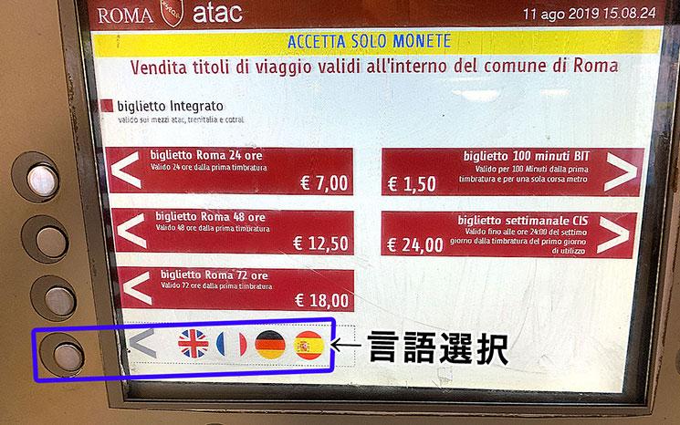 自動券売機 表示言語の切り替え方法の説明画像