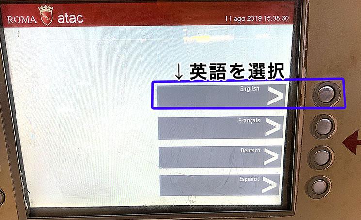 自動券売機 表示言語の選択画面