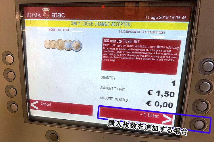 自動券売機 操作説明