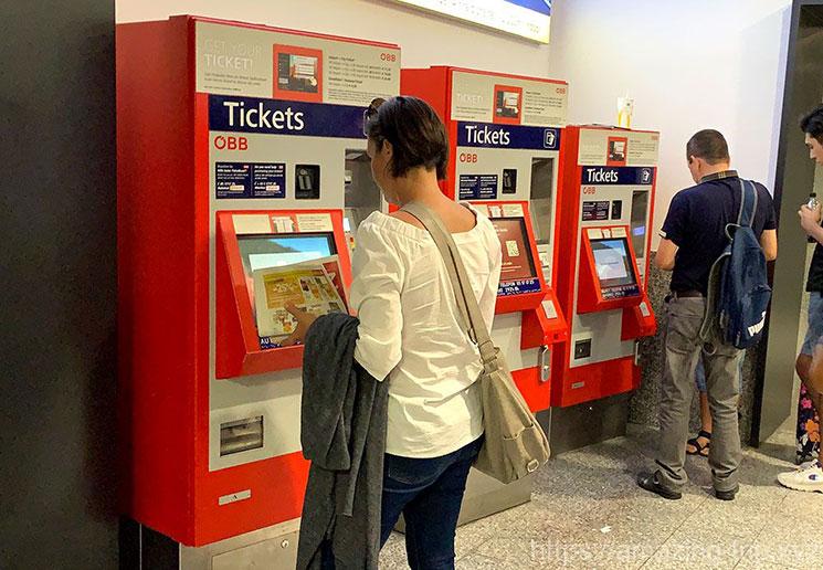 ウィーン空港 ÖBBの乗車チケット券売機