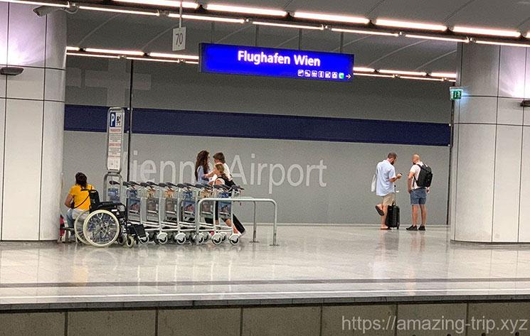 ウィーン空港駅