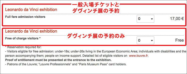 ルーブル美術館予約ページ 枚数の選択画面