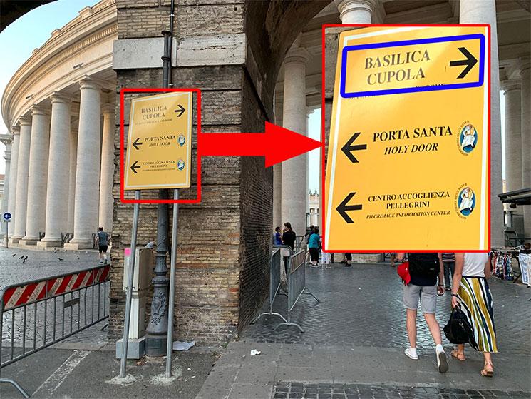 サン・ピエトロ広場 入口付近の案内板