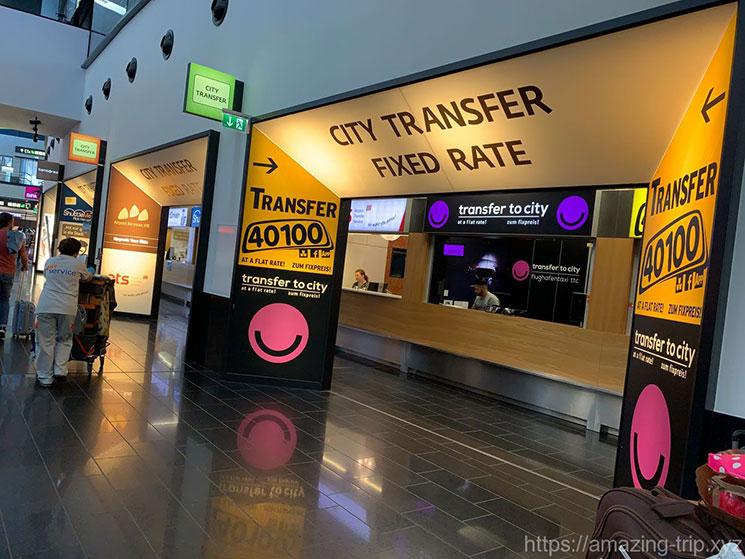 ウィーン空港 定額タクシーの受付カウンター