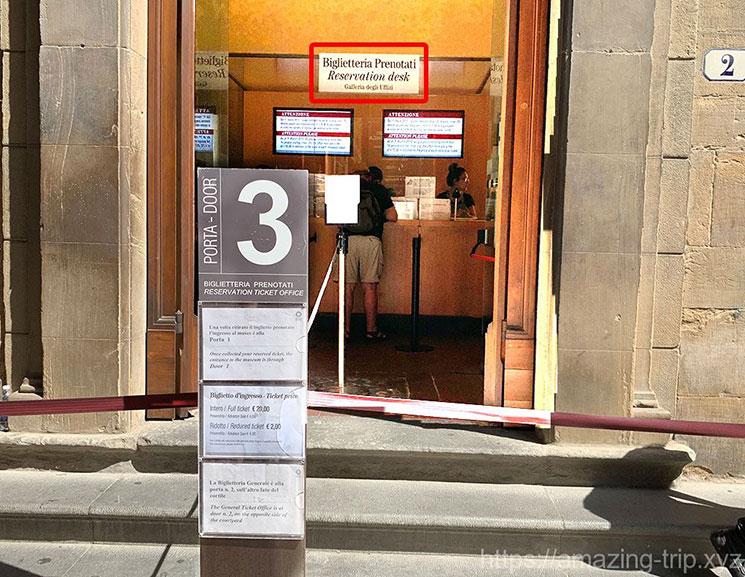 ウフィツィ美術館 チケット受け取り窓口【3番】