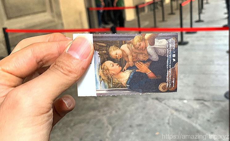 ウフィツィ美術館 チケット