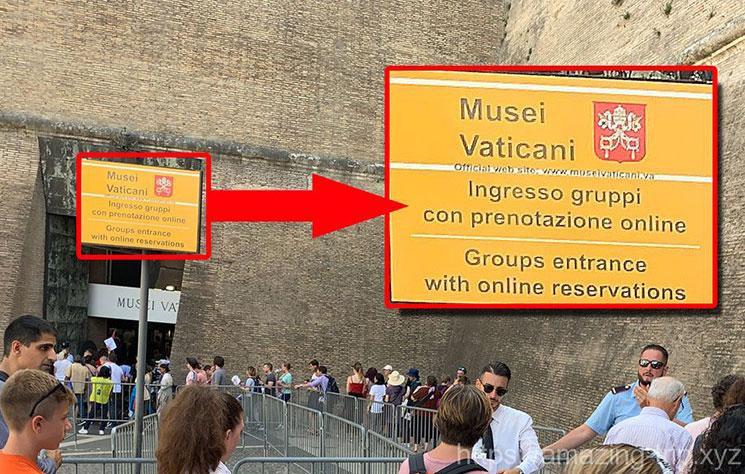 バチカン美術館 予約者並び口の案内板