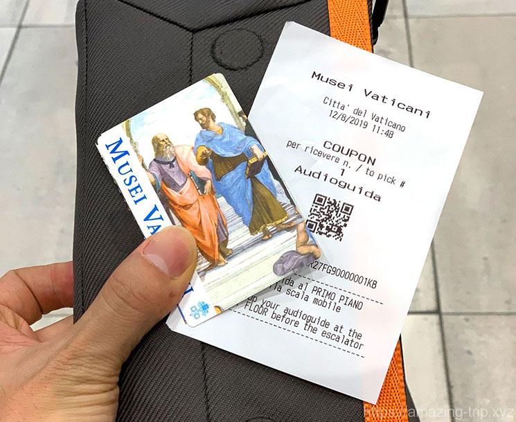 バチカン美術館の入場チケットとオーディオガイドの引換券