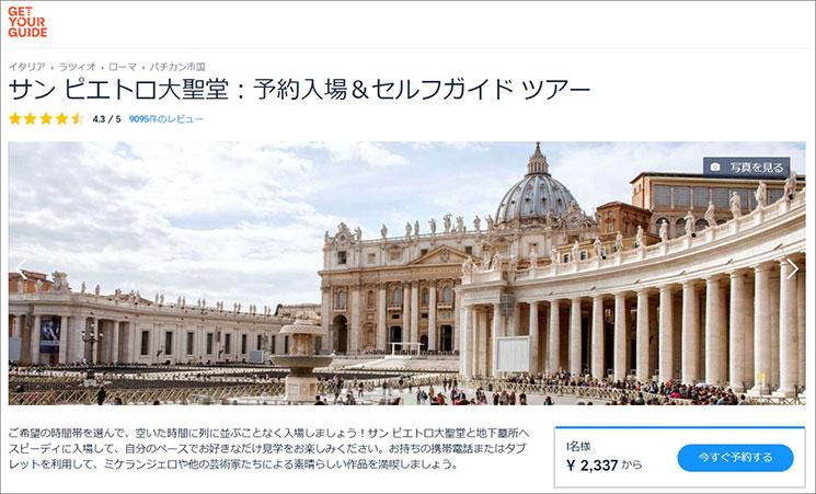 GET YOUR GIDE「サン ピエトロ大聖堂:予約入場&セルフガイド ツアー」