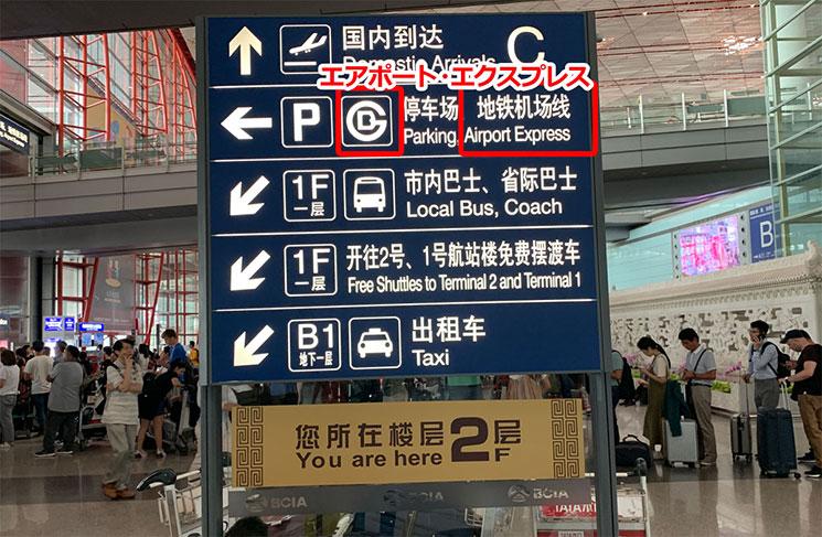 北京空港 到着ホール Airport Expressの乗り場への案内標識
