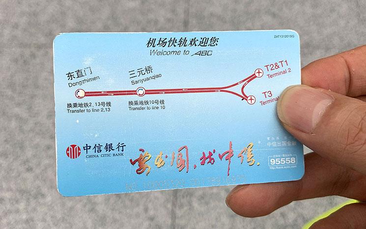 エアポート・エクスプレスの乗車チケット