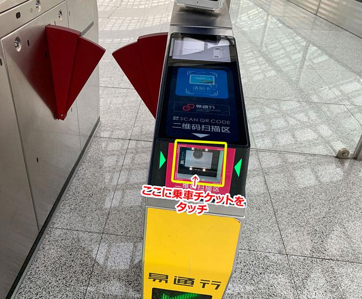 北京空港 エアポート・エクスプレスの改札機