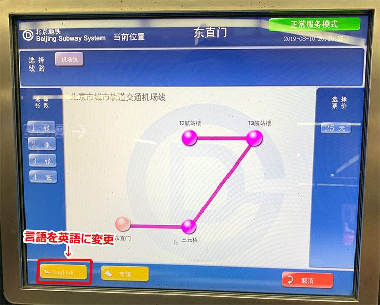 エアポート・エクスプレス 自動券売機の操作方法 言語選択