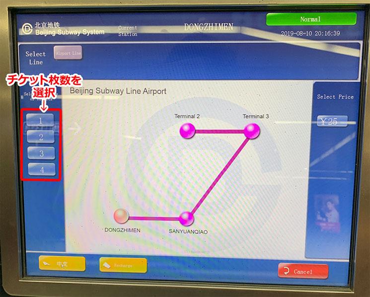 エアポート・エクスプレス 自動券売機の操作方法 購入するチケット枚数の選択
