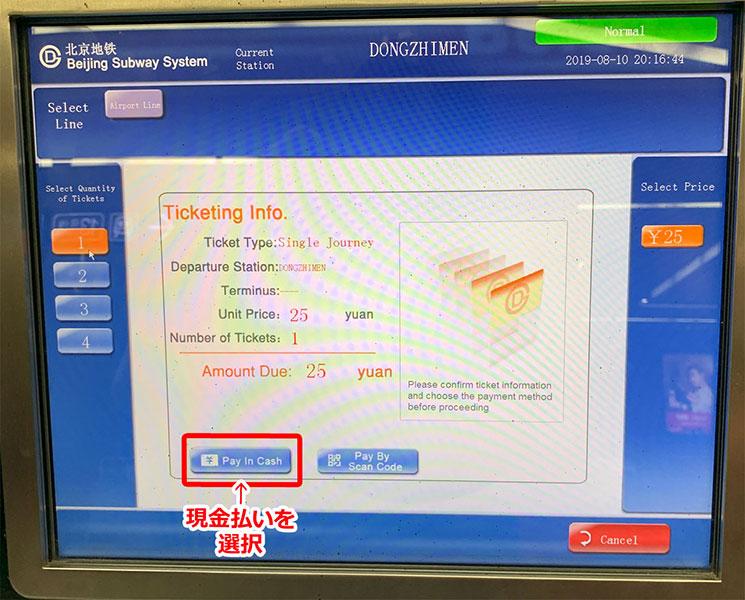 エアポート・エクスプレス 自動券売機の操作方法 お支払い方法の選択
