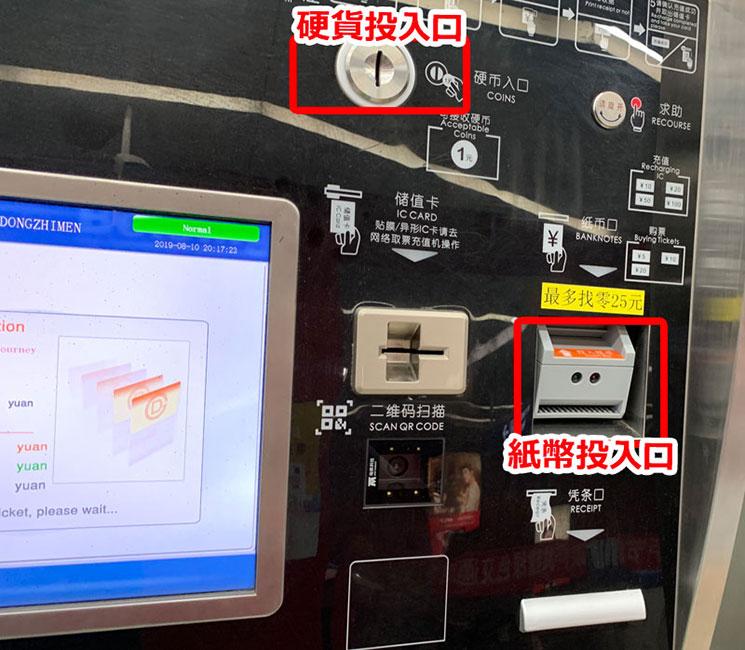 エアポート・エクスプレス 自動券売機の紙幣と硬貨の投入口