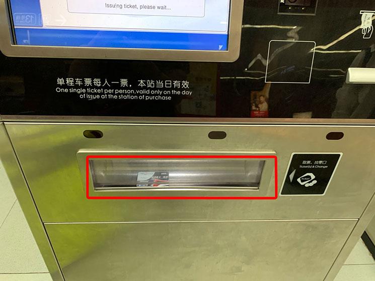 エアポート・エクスプレス 自動券売機のチケット発券口