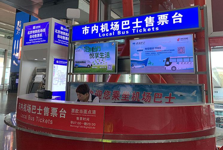 北京空港 到着ホール バスのチケット販売窓口