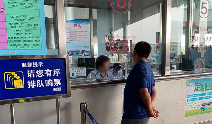 北京空港 バス乗り場前の販売窓口