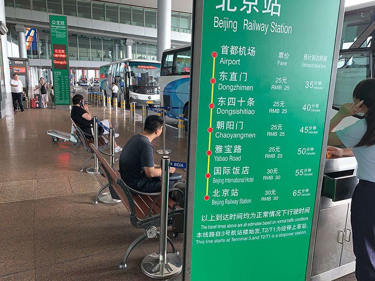 北京空港 ターミナル3のバス乗り場
