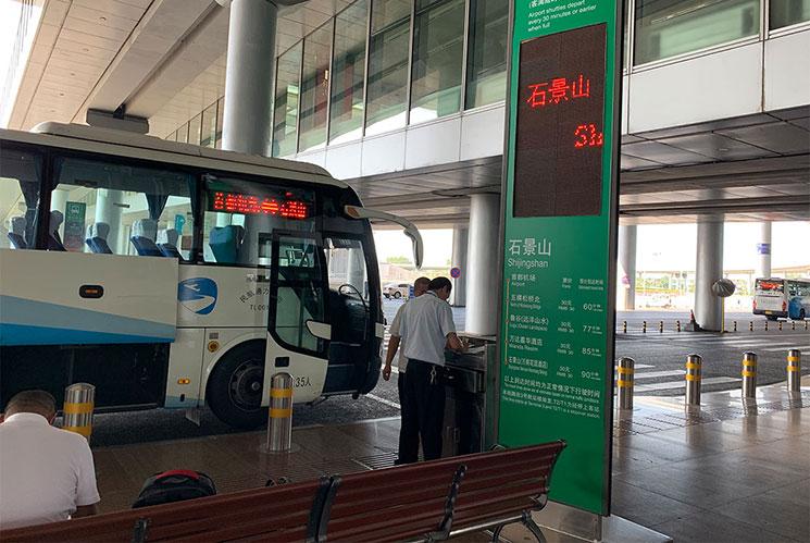 北京空港バスとバス乗り場