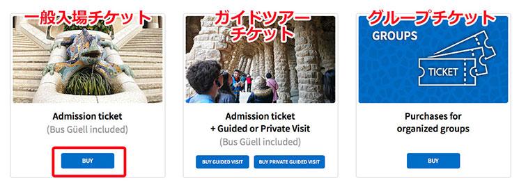 グエル公園の公式チケット予約サイト