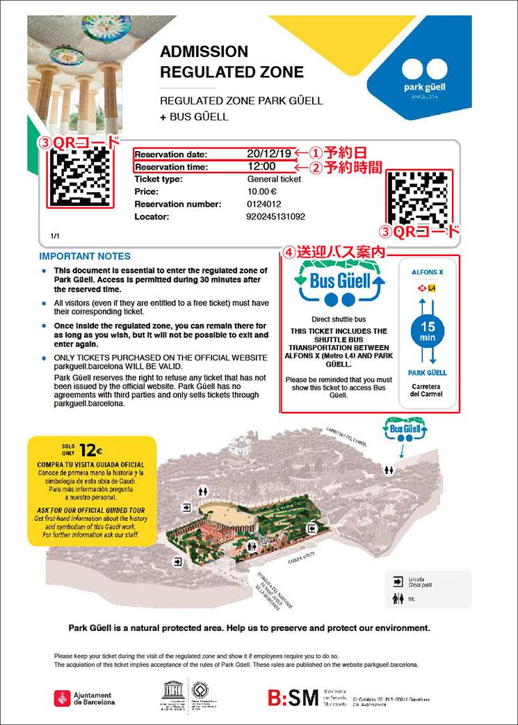 グエル公園のチケット(公式サイトオンライン予約時)