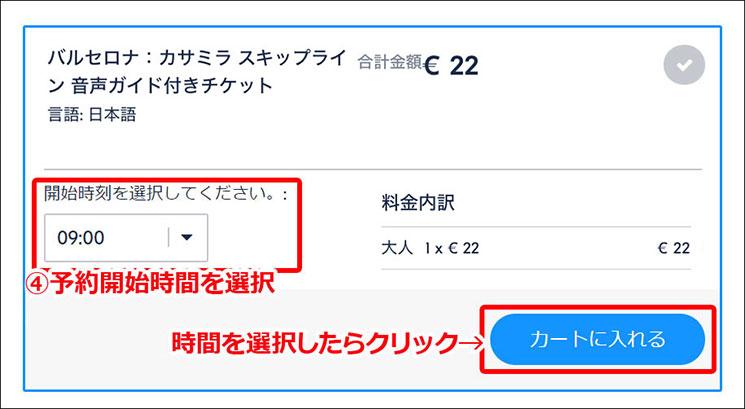 カサ・ミラの予約ページ 予約時間選択画面