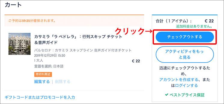 カサ・ミラの予約ページ 予約内容の画面
